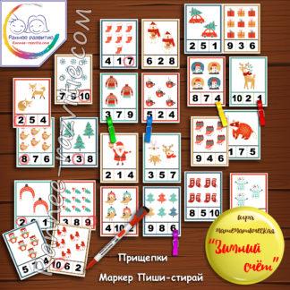 Математическая игра «Зимний счет», игры с прищепками