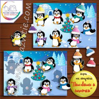 Игра на липучках «Пингвины и шапочки»