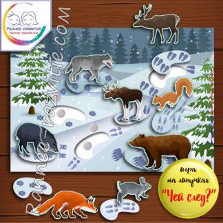 Игра на липучках «Чей след на снегу?»