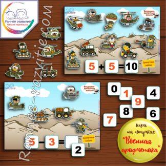 Игра на липучках «Военная арифметика»