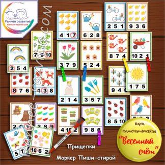 Математическая игра «Весенний счет», игры с прищепками