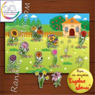 Игра на липучках «Садовые цветы»