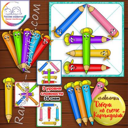 Дидактическая игра-головоломка «Собери по схеме карандаши»