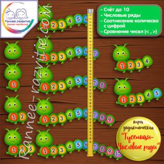 Учебно-наглядное пособие по математике «Гусеницы-числовые ряды»