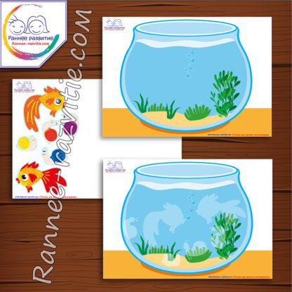 Аппликация для малышей «Аквариум с рыбками»