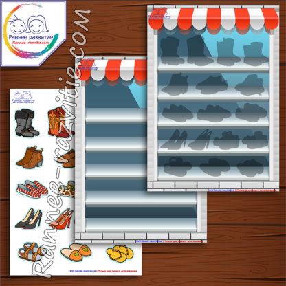 Игра на липучках «Магазин обуви»