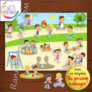 Игра на липучках «На детской площадке»