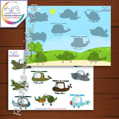 Игра на липучках «Самолеты и вертолеты»