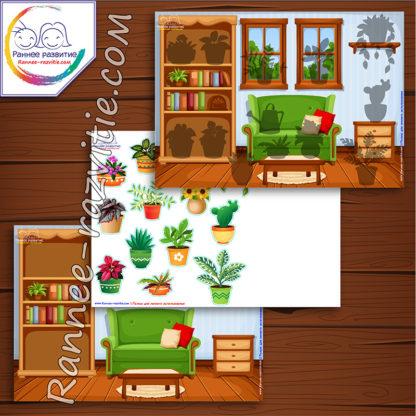 Игра на липучках «Комнатные растения»