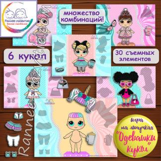 Игра на липучках «Одевалки кукол»