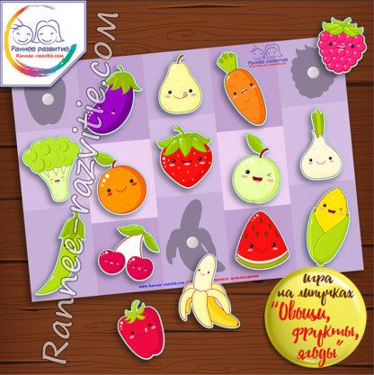 Игра на липучках «Овощи, фрукты, ягоды», теневое лото