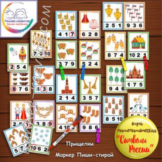 Математическая игра «Символы России», игры с прищепками