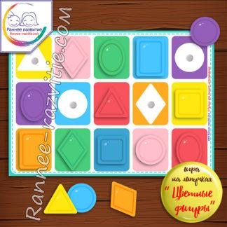 Игра на липучках «Цветные геометрические фигуры»