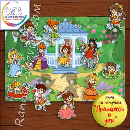 Игра на липучках «Принцессы и феи». Аппликация для девочек