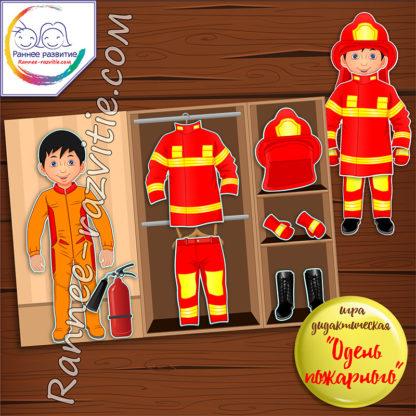 Дидактическая игра «Одень пожарного»