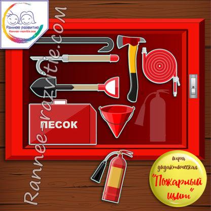 Дидактическая игра «Пожарный щит»