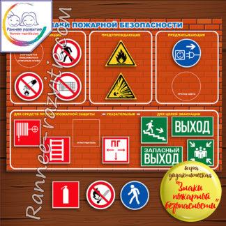 Дидактическая игра «Знаки пожарной безопасности»