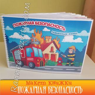 Развивающая книжка «Пожарная безопасность»