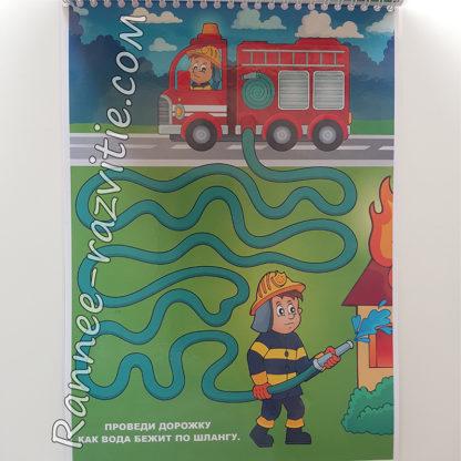 Тематический набор «Пожарная безопасность». Серия игр пиши-стирай