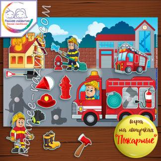 Игра на липучках «Пожарные»