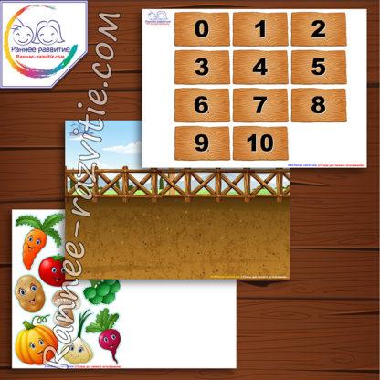 Математическая игра «Овощи на грядке»