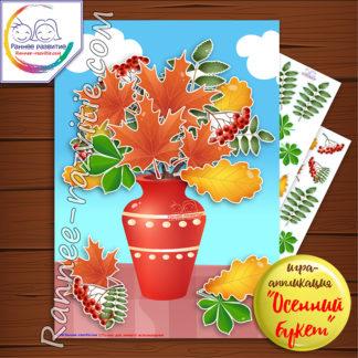 Игра-аппликация «Осенний букет»