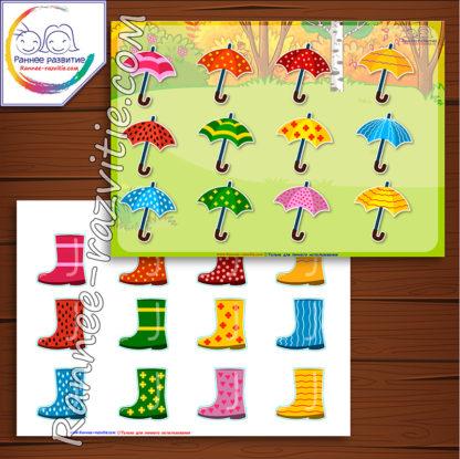 Игра на липучках «Подбери сапожки к зонтикам»
